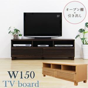 ローボード テレビ台 完成品 幅150cm テレビボード TV台  和風モダン 北欧 日本製|interior-more