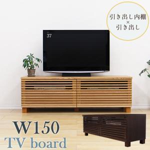 テレビ台 ローボード 幅150cm 完成品 ローボード AV収納 和風モダン 北欧 日本製|interior-more