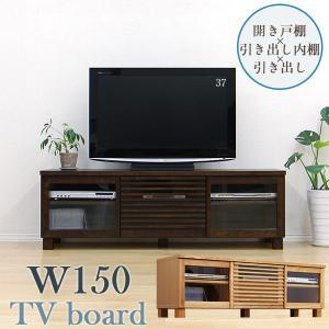 テレビ台 テレビボード 幅150cm 完成品 ローボード 収納 リビングボード 和風モダン 北欧|interior-more