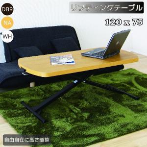 リフティングテーブル 昇降式テーブル 幅120cm 奥行75cm|interior-more
