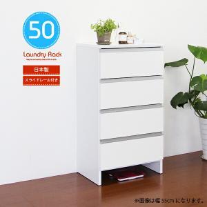 ランドリーチェスト サニタリーチェスト 完成品 日本製 ランドリー収納|interior-more