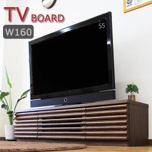 ローボード テレビ台 幅160cm 完成品 テレビボード 北欧 TV台 リビングボード 収納付き|interior-more
