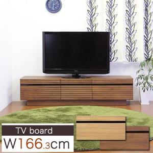 テレビ台 テレビボード 木製 リビングボード 収納家具 幅約165cm モダン|interior-more