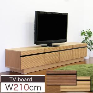 テレビ台 テレビボード 木製 リビングボード 収納家具 幅210cm モダン|interior-more