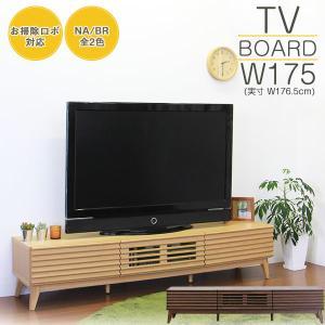 テレビボード ローボード 木製 リビングボード 北欧 モダン リビング収納|interior-more