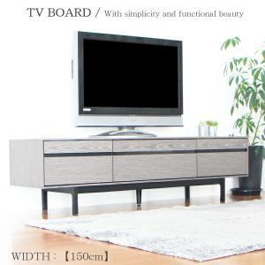 テレビ台 テレビボード 幅150cm ローボード シンプル 木製 送料無料|interior-more