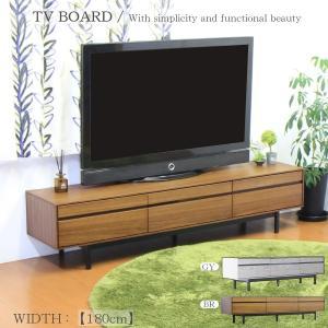 テレビ台 テレビボード 幅180cm ローボード シンプル 木製 送料無料|interior-more