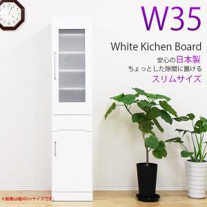 食器棚 薄型 スリム 隙間家具 ダイニングボード 完成品 幅35cm 鏡面 薄型食器棚 スリム収納|interior-more