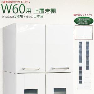 上置き収納棚 キッチン 完成品 幅60cm 鏡面 耐震ラッチ付き 上置き食器棚|interior-more