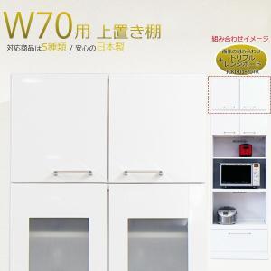 上置き食器棚 キッチン 完成品 幅70cm 鏡面 耐震ラッチ付き 上置き収納棚|interior-more