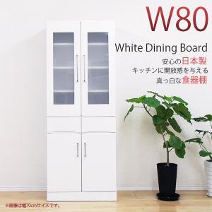 食器棚 ダイニングボード カップボード 幅80cm 鏡面 白 完成品|interior-more