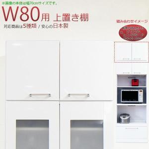 上置き食器棚 キッチン 完成品 上置き収納棚 幅80cm 鏡面 耐震ラッチ付き|interior-more