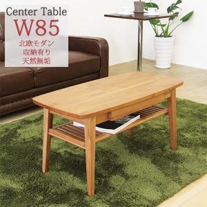 テーブル センターテーブル ローテーブル 木製 北欧風 モダン|interior-more
