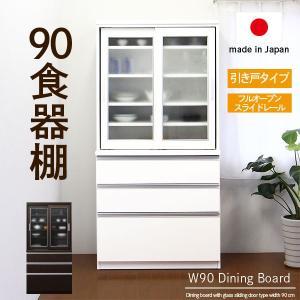 食器棚 引き戸 幅90cm 国産 完成品 キッチンボード 北欧風 ダイニングボード 国産|interior-more