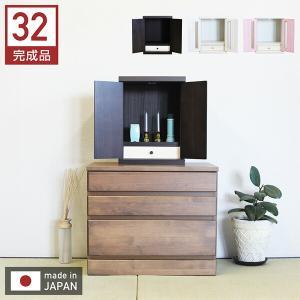 コンパクトな仏壇です。 小引き出し付きで小物収納もできます。  【サイズ】本体:幅32×奥行25×高...