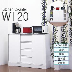 キッチンカウンター レンジ台 棚 幅120cm 完成品 薄型|interior-more