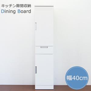 食器棚 カップボード 隙間収納 幅40cm 完成品|interior-more
