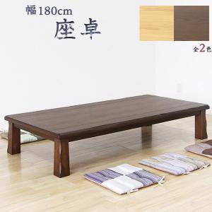 座卓 和風テーブル 幅180cm ちゃぶ台 ローテーブル|interior-more