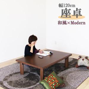 ローテーブル 折りたたみ 幅120cm 座卓 和風|interior-more