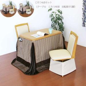 ダイニングこたつセット 90テーブル 椅子 ハイタイプ こたつ布団セット 2人用|interior-more