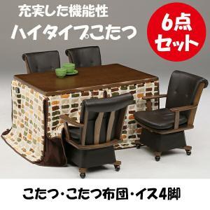 ダイニングこたつテーブルセット  6点セット  ダイニングセット 4人用 135|interior-more