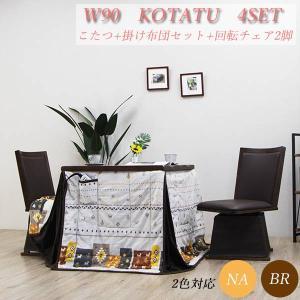 ハイタイプこたつセット 幅90cmテーブル 回転チェア こたつ布団4点セット|interior-more