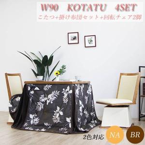 ダイニングこたつテーブルセット ハイタイプコタツ 二人用 4点セット 90テーブル|interior-more