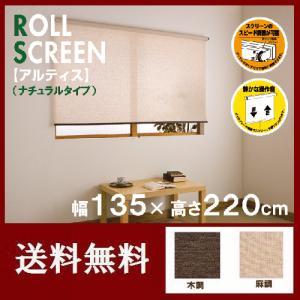 ロールスクリーン アルティス(ナチュラルタイプ) 幅135×高さ220cmの写真