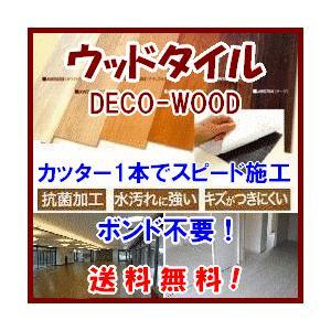 ウッドタイル フローリング 接着剤付塩ビタイル ボンド不要! 22枚入り 木目 フローリング柄|interior-myhouse