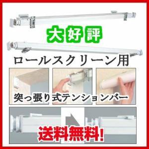 ロールスクリーン用 テンションバー サイズオーダー 幅121cm〜200cm 立川機工の写真
