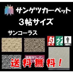 カーペット 3畳 じゅうたん ラグカーペット サンゲツカーペットサンコーラス 3帖サイズ  176cm×261cm|interior-myhouse