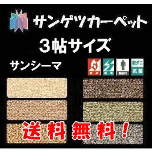 カーペット 3畳 じゅうたん ラグカーペット サンゲツカーペットサンシーマ 3帖サイズ  176cm×261cm|interior-myhouse