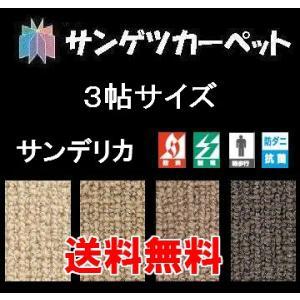カーペット 3畳 じゅうたん ラグカーペット サンゲツカーペットサンデリカ 3帖サイズ  176cm×261cm|interior-myhouse
