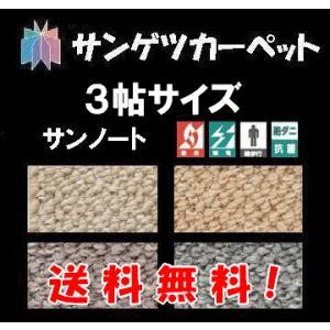 カーペット 3畳 じゅうたん ラグカーペット サンゲツカーペットサンノート 3帖サイズ  176cm×261cm|interior-myhouse