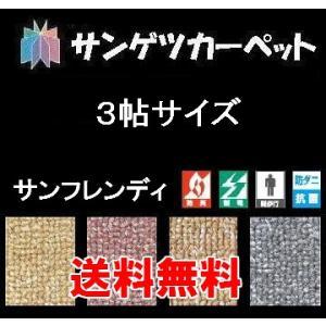 カーペット 3畳 じゅうたん ラグカーペット サンゲツカーペットサンフレンディ 3帖サイズ  176cm×261cm|interior-myhouse