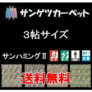 カーペット 3畳 じゅうたん ラグカーペット サンゲツカーペットサンハミングII 3帖サイズ  176cm×261cm|interior-myhouse