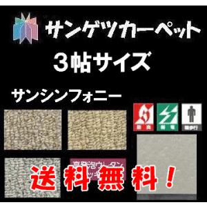 カーペット 3畳 じゅうたん ラグカーペット サンゲツカーペットサンシンフォニー 3帖サイズ  176cm×261cm|interior-myhouse
