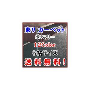 カーペット 3畳 じゅうたん ウール ラグカーペット 東リカーペット(ボンフリー) 3帖サイズ(176cm×261cm)|interior-myhouse