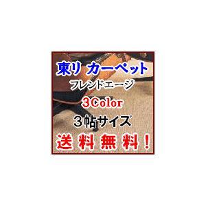 カーペット 3畳 じゅうたん ウール ラグカーペット 東リカーペット(フレンドエージ) 3帖サイズ(176cm×261cm)|interior-myhouse