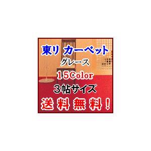 カーペット 3畳 じゅうたん ラグカーペット 東リカーペット(グレース) 3帖サイズ(176cm×261cm)|interior-myhouse