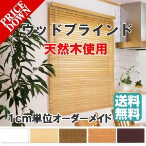 ブラインド ウッドブラインド 木製ブラインド 幅100cm×高さ80cm以下 タチカワ機工 オーダー|interior-myhouse