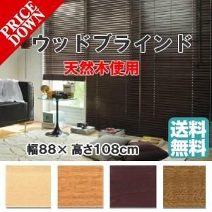 ブラインド ウッドブラインド 木製ブラインド幅88cm×高さ108cm タチカワ機工 規格品|interior-myhouse