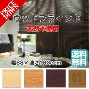 ブラインド ウッドブラインド 木製ブラインド 幅88cm×高さ183cm タチカワ機工 規格品|interior-myhouse