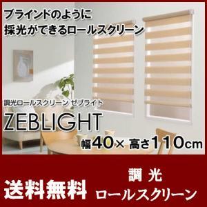 調光ロールスクリーン ゼブライト 幅40×高さ110cm|interior-myhouse