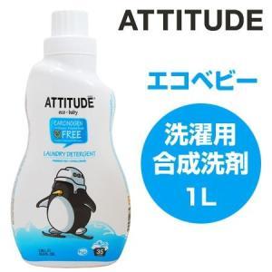 アティチュード 液体洗濯洗剤 エコベビー ランドリーデタージェント 1L 天然ミネラル ( 衣類用洗剤 無着色 無香料 )|interior-palette