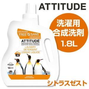 アティチュード 液体洗濯洗剤 濃縮タイプ ランドリーデタージェント 1.8L 天然ミネラル シトラスゼスト 柑橘類の爽やかな香り ( 衣類用洗剤 無着色 )|interior-palette