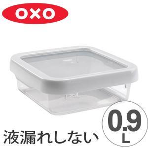 OXO オクソー ロックトップコンテナ 0.9L M スクエア ( 900ml 保存容器 食洗機対応 電子レンジ対応 )
