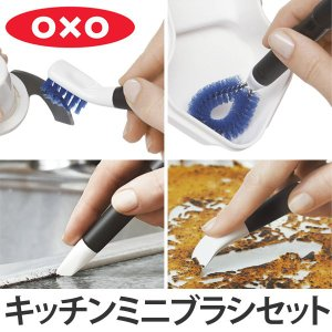 OXO オクソー キッチンミニブラシセット