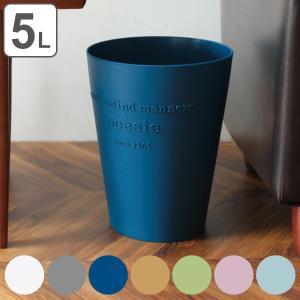 ゴミ箱 ポエジー 5L フタなし ペール 丸型 ( ごみ箱 5リットル ダストボックス おしゃれ ) interior-palette