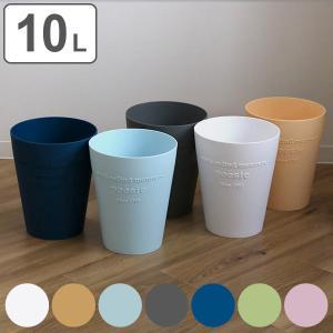 ゴミ箱 ポエジー 10L フタなし ペール 丸型 ( ごみ箱 10リットル ダストボックス おしゃれ ) interior-palette